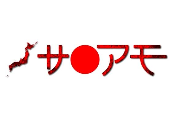 Tremor de terra no Japão