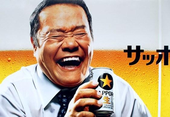 Propaganda de cerveja