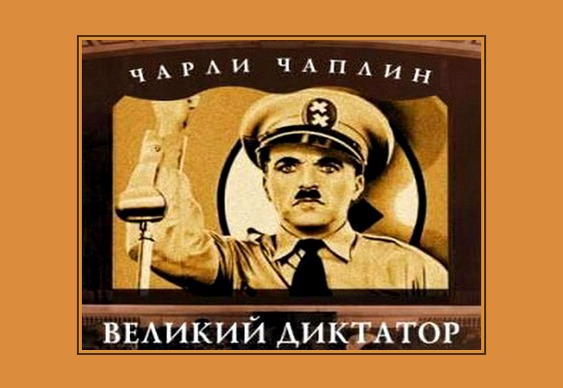 Macarthismo - Perseguição a Chaplin