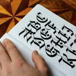 A incrível arte da caligrafia ainda feita à mão livre