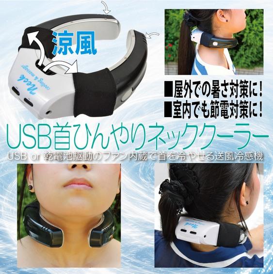 Refrigerador de pescoço