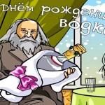 31 de janeiro, a data em que se comemora o Dia da Vodka na Rússia
