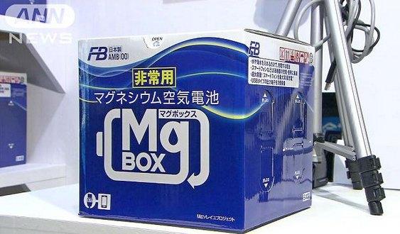 Mg Box Furukawa