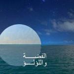 Hotel flutuante no mar como uma lua nascendo no horizonte