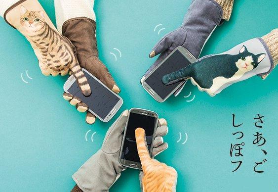 Luva para usar com celular
