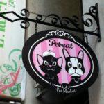 Letreiro de ferro forjado com placa dupla face para pet shop